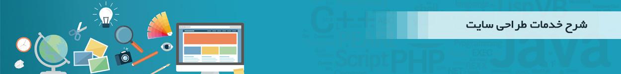 شرح خدمات در حوزه طراحی سایت