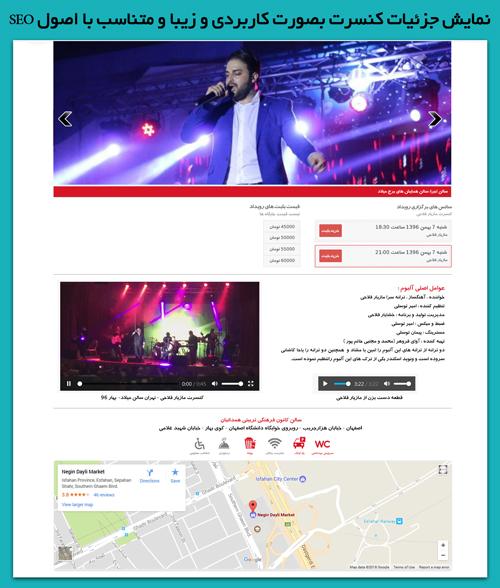 طراحی سایت فروش بلیت کنسرت