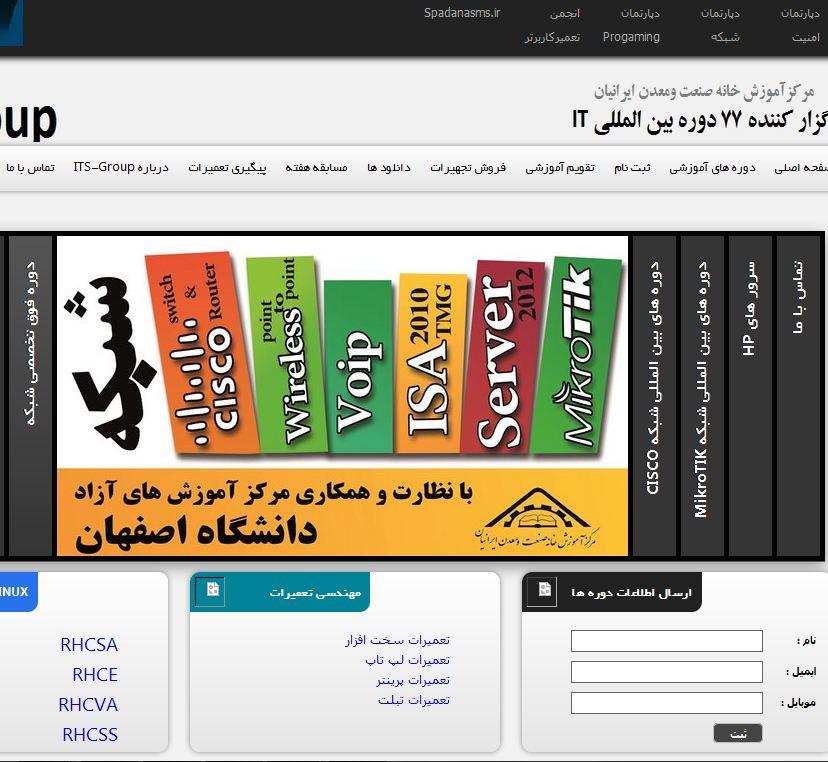 طراحی سایت مرکز آموزش خانه صنعت و معدن ایرانیان