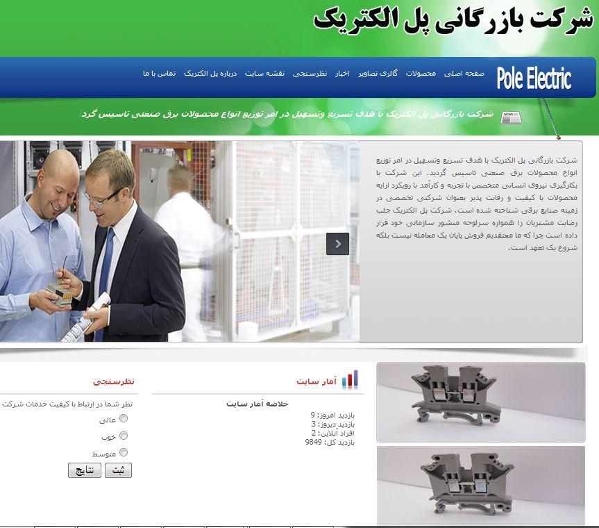 طراحی سایت شرکت بازرگانی پل الکتریک