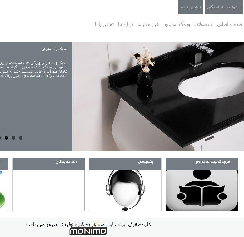 طراحی سایت شرکت گروه تولیدی منیمو