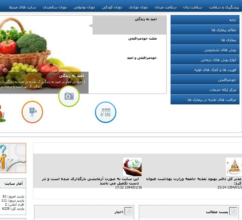 طراحی سایت آموزش بیمار