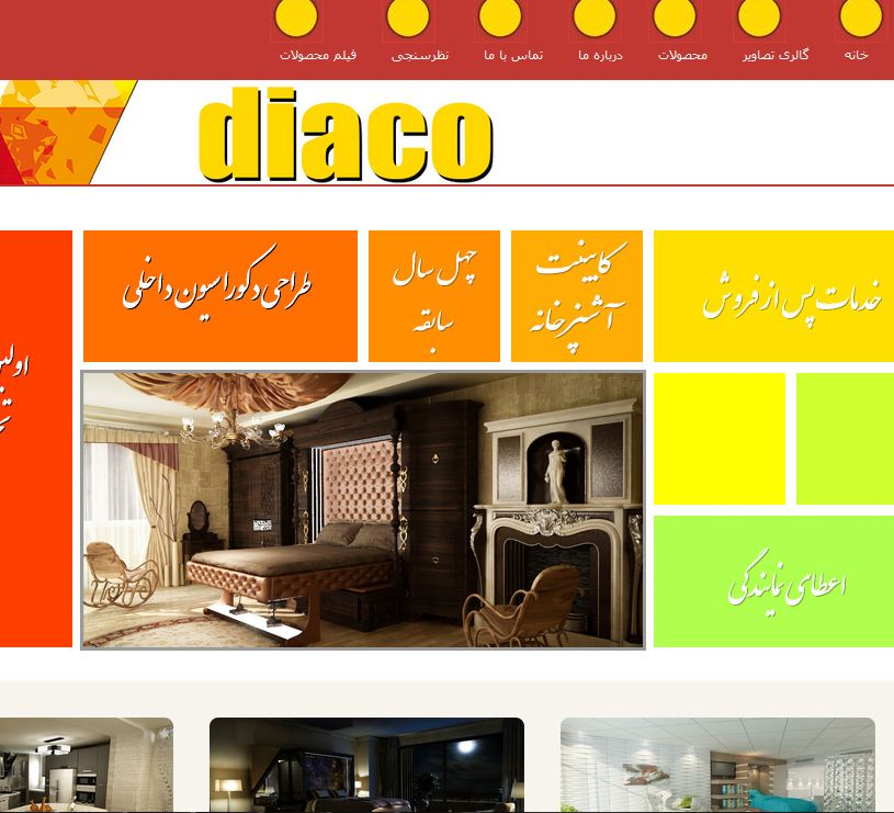 طراحی سایت شرکت دیاکو