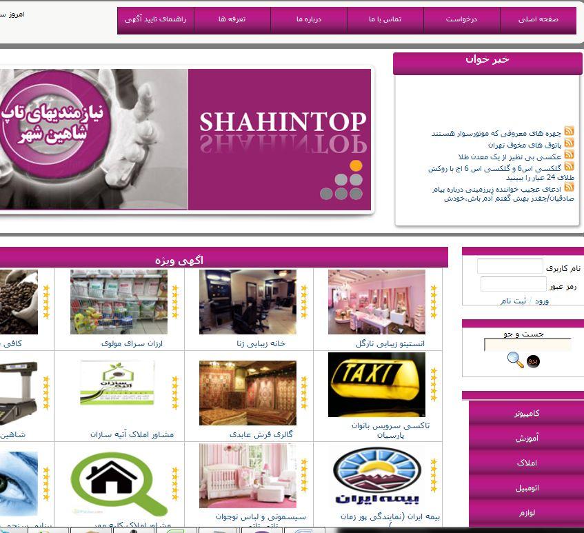 طراحی سایت نیازمندیهای شاهین شهر