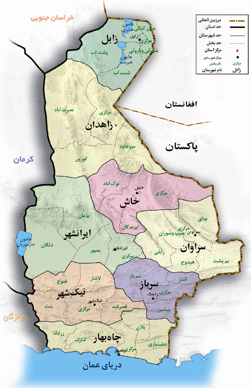 ارسال اس ام اس به کدپستی استان سیستان وبلوچستان