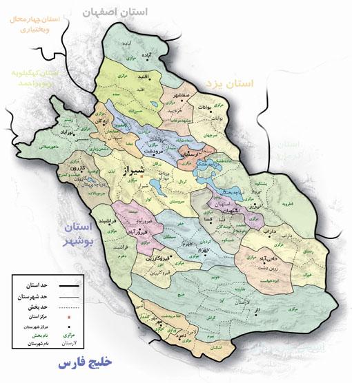 ارسال اس ام اس به کدپستی استان فارس