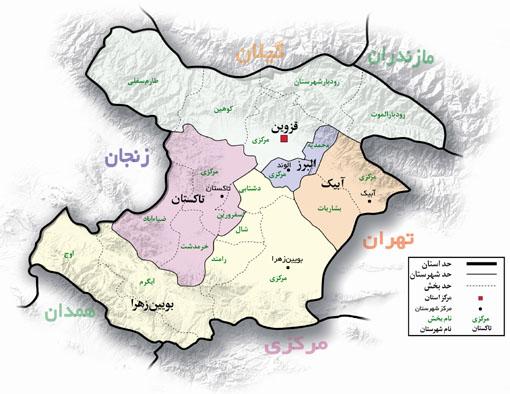 ارسال اس ام اس به کدپستی استان قزوین