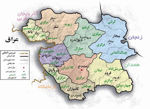 ارسال اس ام اس به کدپستی استان کردستان