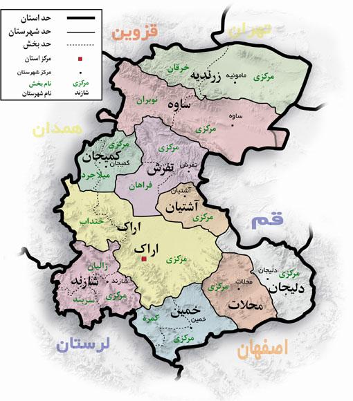 ارسال اس ام اس به کدپستی استان مرکزی