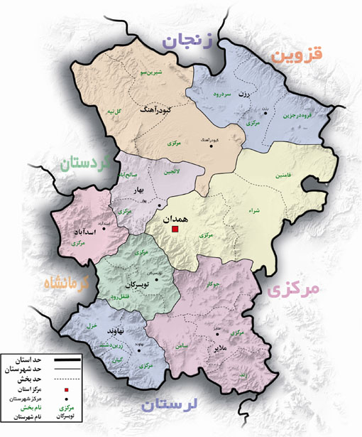 ارسال اس ام اس به کدپستی استان همدان