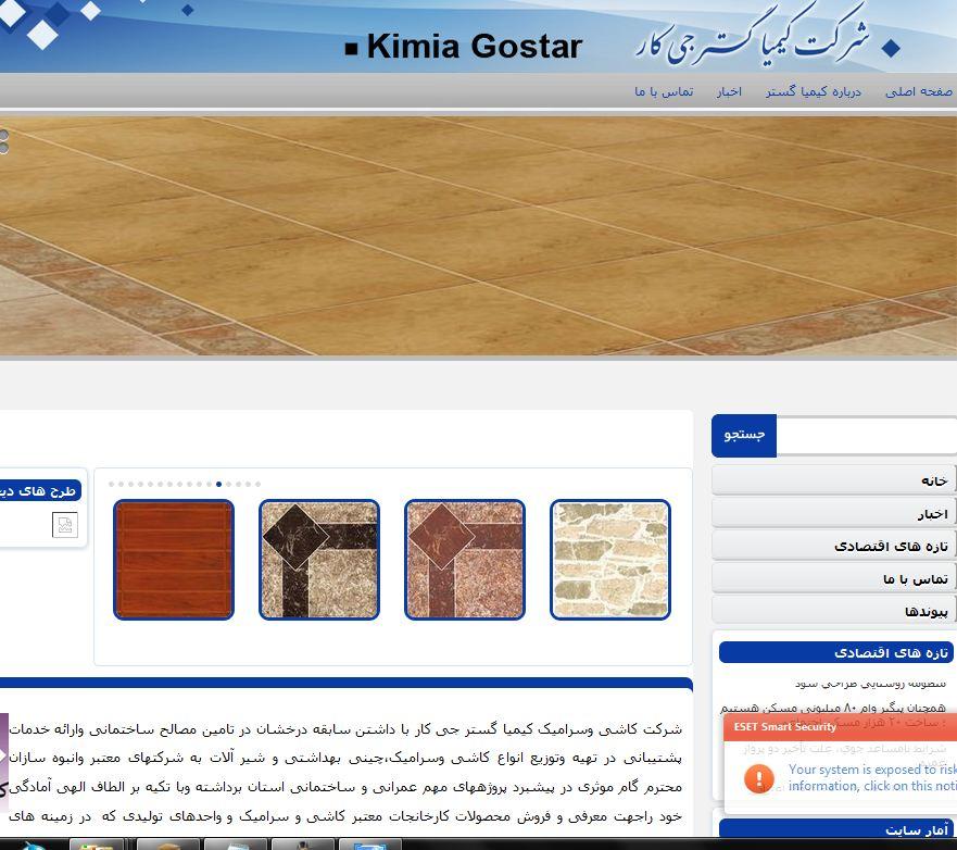 طراحی سایت شرکت کیمیا گستر جی کار