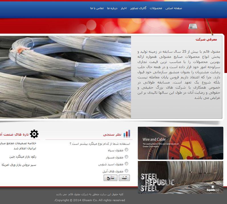طراحی سایت شرکت تولیدی مفتول قائم