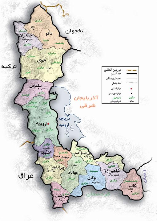 ارسال اس ام اس به کدپستی آذربایجان غربی