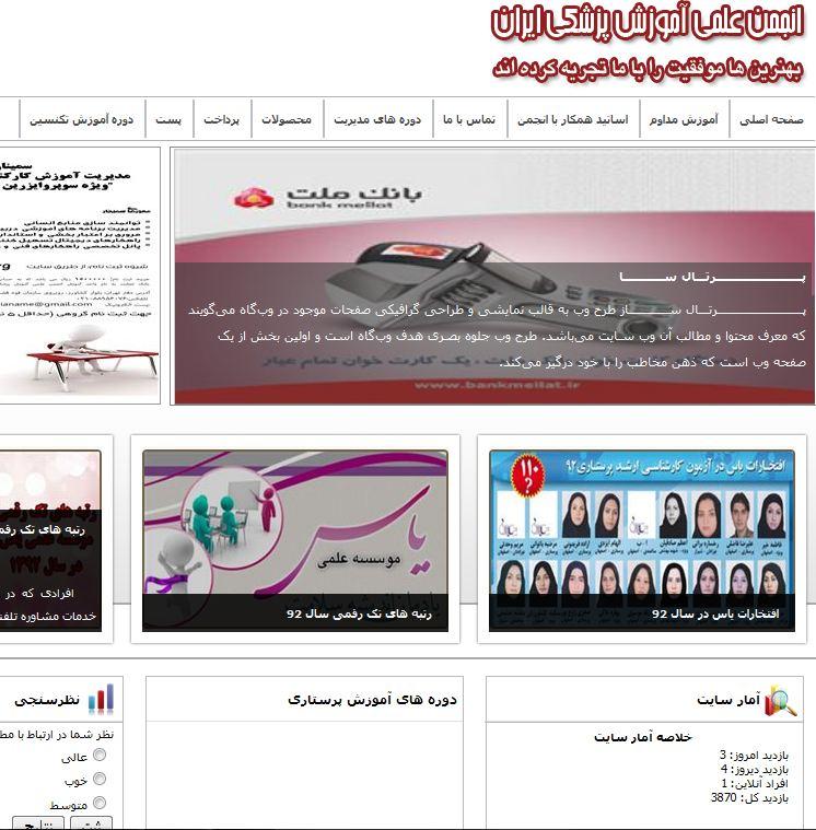 طراحی سایت انجمن آموزشی علمی پزشکی ایران