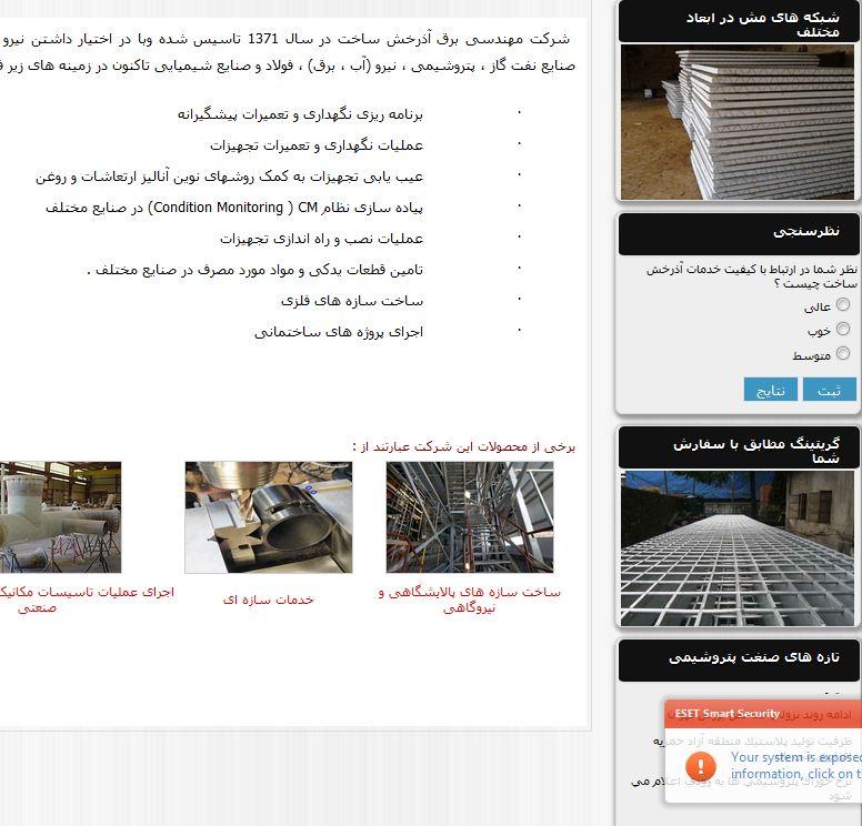 طراحی سایت شرکت مهندسی برق آذرخش ساخت