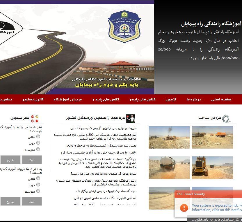 طراحی سایت آموزشگاه رانندگی راه پیمایان