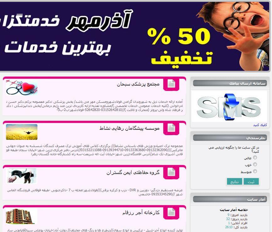 طراحی سایت آذر مهر