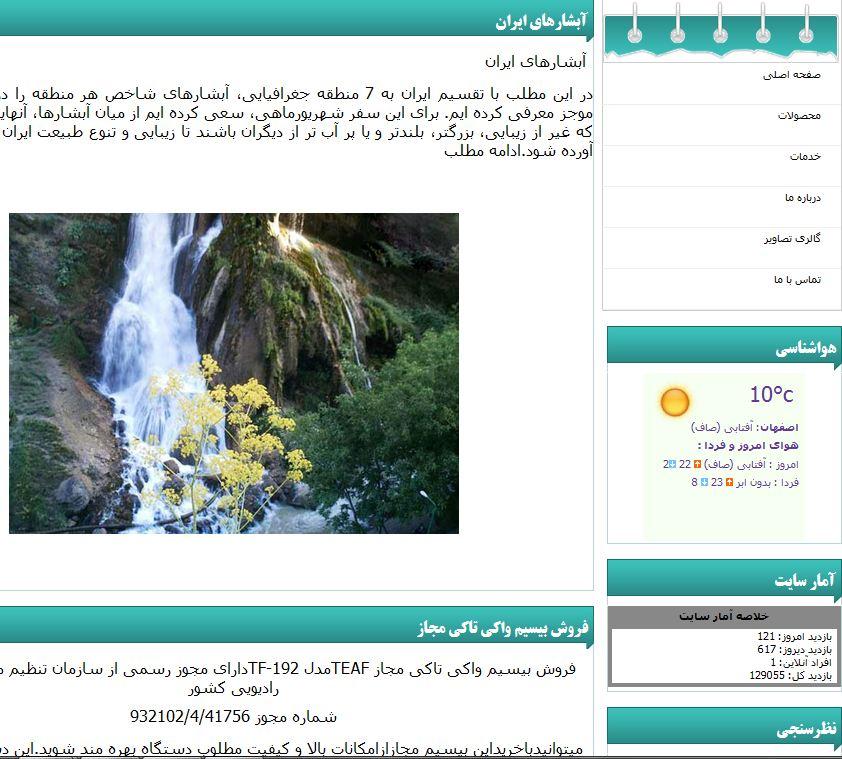 طراحی سایت شرکت سبلان