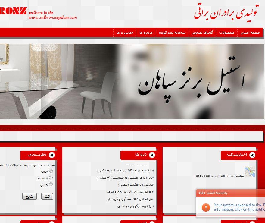 طراحی سایت شرکت استیل برنز