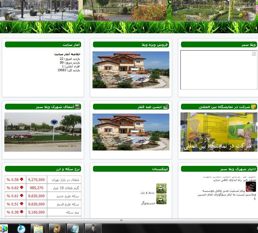 طراحی سایت شهرک رفاهی تفریحی ویلا سبز