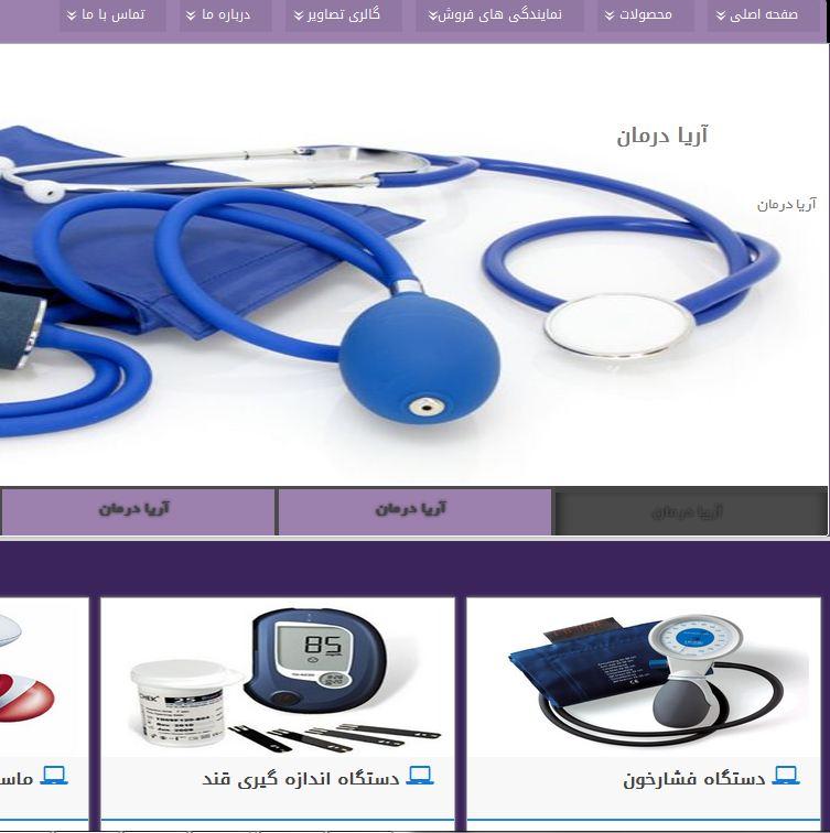 طراحی سایت اریا درمان